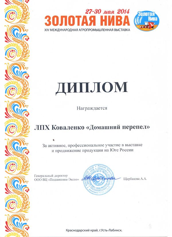 Диплом Золотая нива 2014